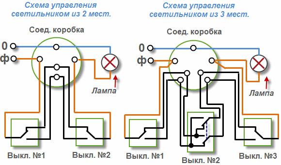 Проходной выключатель схема подключения